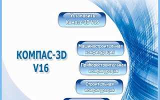 Подробная инструкция, как установить «КОМПАС-3D»