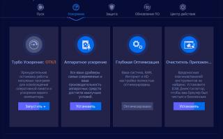 Оптимизация Windows 10 и исправление ошибок в Advanced SystemCare