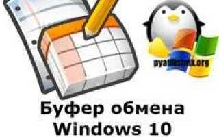 Как включить или отключить Журнал буфера обмена в Windows 10.
