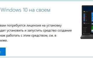 Windows 10 Pro — Home 64 bit с последними обновлениями на русском