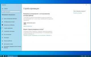 Настройка ноутбука на Windows 10