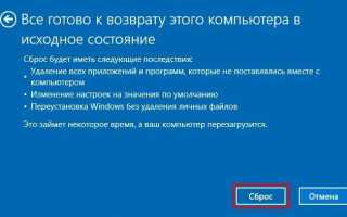 Функция «Вернуть компьютер в исходное состояние» в Windows 8 и Windows 10
