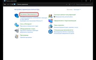 Запуск оснастки «Службы» в ОС Windows 10