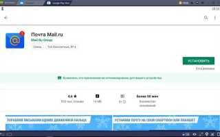 Почта Mail.Ru — простой и удобный почтовый клиент