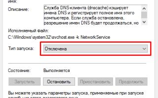 Какие службы Windows 10 можно отключить, чтобы ее ускорить