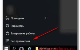 Теневое RDP подключение к рабочему столу пользователя в Windows 10