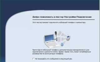 Samsung PC Studio для Windows 10 (32/64 bit)