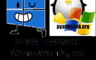 Как присоединить Виндовс 10 к домену — пропала кнопка присоединить к домену Join domain option missing