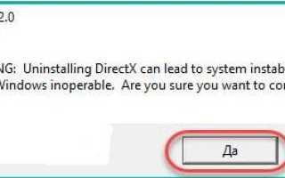 Самый действенные способы для удаления DirectX в Windows 10