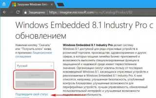 Download Windows Embedded 10/8 in 2019