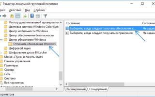 Как запретить автоматическое обновление Windows 10 — разные способы