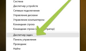 Методы запуска «Диспетчера задач» в Windows 10