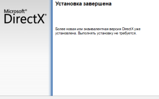 Как удалить DirectX на Windows 10