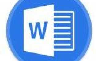 Microsoft Office Word  (2016) 16.0.10325.20118  — Скачать бесплатно