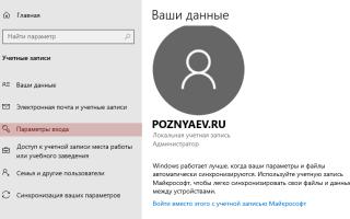 Применение PIN-кода в Windows 10 для входа в учетную запись