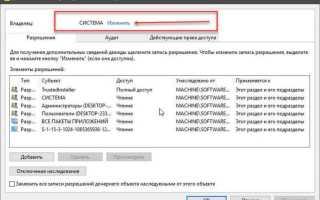 Ошибка при доступе к реестру windows 10