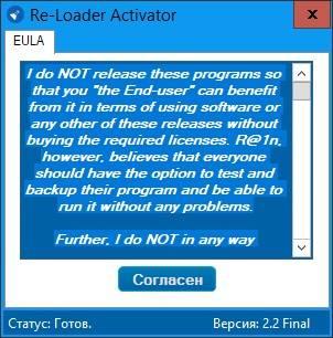 Активация-Office-365-Re-Loader-7.jpg