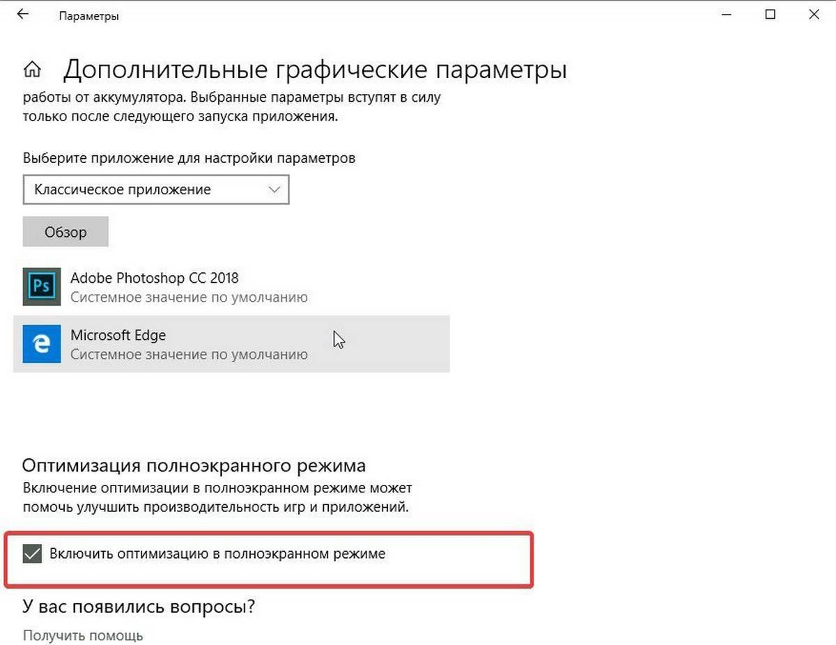 ApplicationFrameHost.jpg