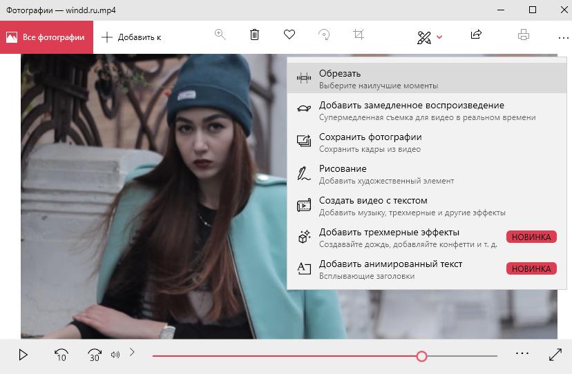 Kak-obrezat-video-na-kompyutere-bez-programm-Windows-10.png