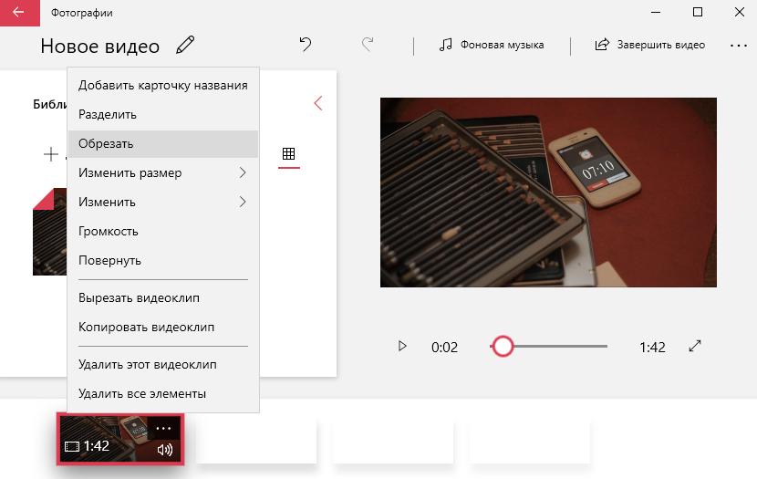 kak-obrezat-video-na-kompyutere-bez-programm.png
