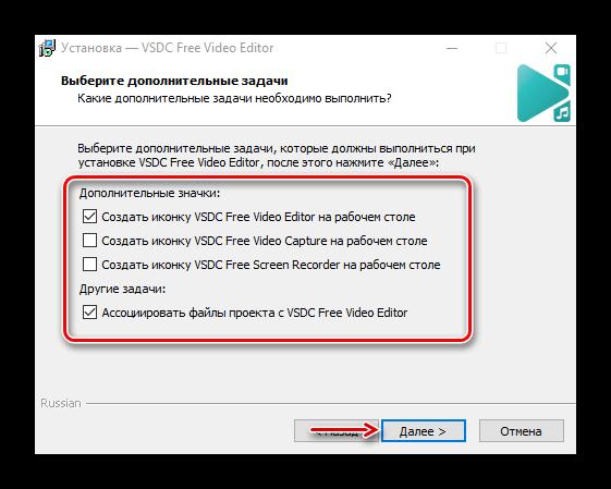 vybor-dopolnitelnyh-zadach-pri-ustanovke-free-video-editor.png