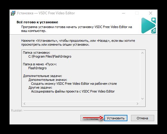 ustanovka-free-video-editor.png