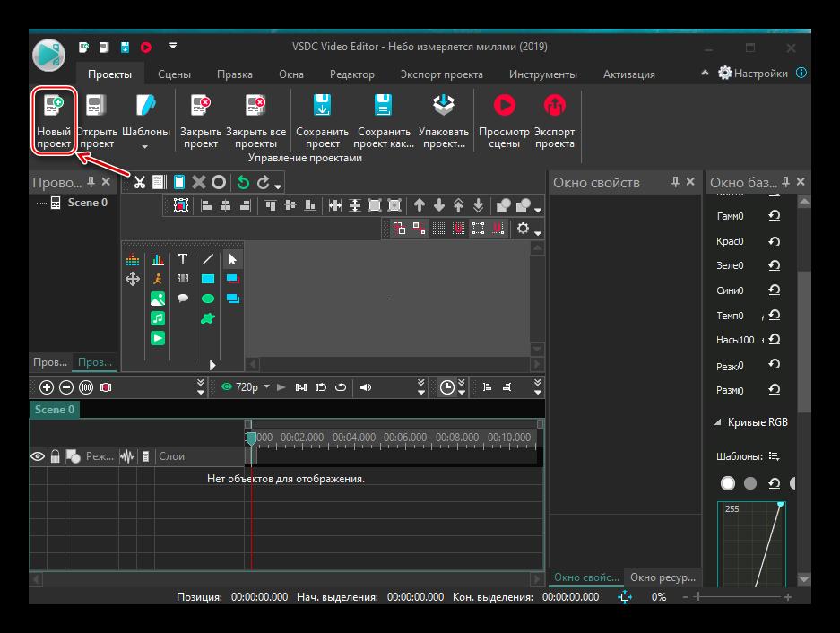 sozdanie-novogo-proekta-v-free-video-editor.png