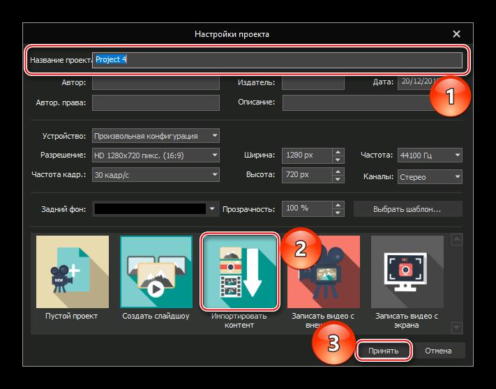 nastrojka-proekta-v-free-video-editor.png