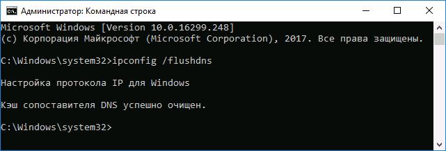 flush-dns-cmd-windows.png
