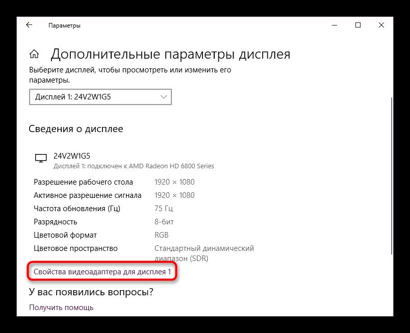 Otkryitie-svoystv-videoadaptera-dlya-vyibrannogo-displeya-v-Parametrah-Windows-10.png