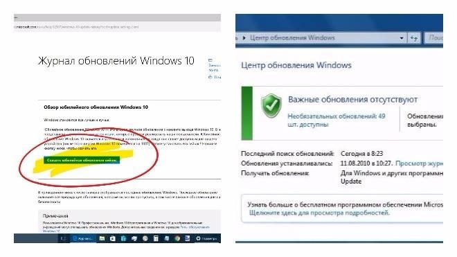 Kogda-Windows-10-ne-obnovlyaetsya.jpg