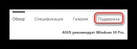Perehodim-v-razdel-Podderzhka-na-sayte-ASUS.png
