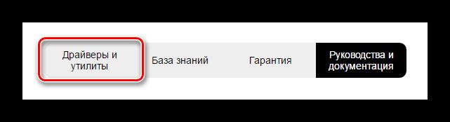 Perehodim-v-razdel-drayveryi-i-utilityi.png