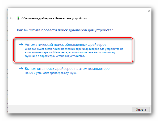Avtomaticheskiy-poisk-drayverov-cherez-dispetcher-ustroystv.png