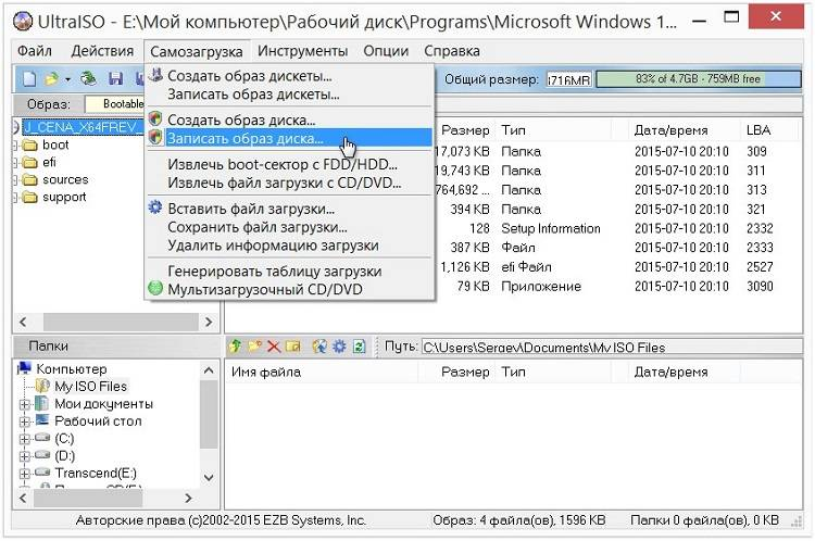 Programs_to_create_bootable_USB_drive_Windows_10_2.jpg