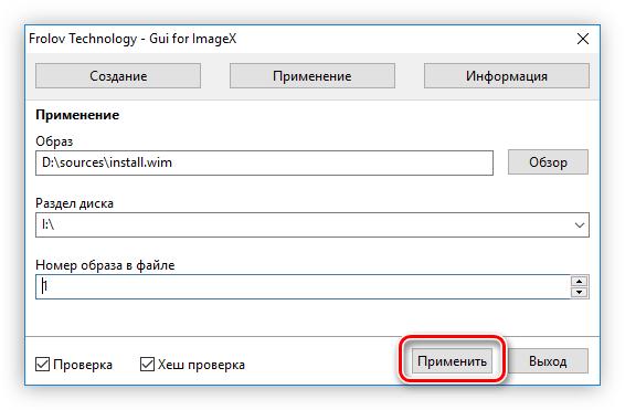 knopka-primenit-dlya-nachala-sozdaniya-diska-windows-to-go-v-programme-imagex.png