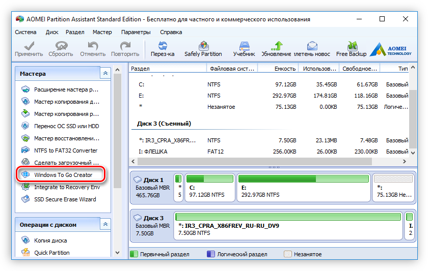 punkt-windows-to-go-creator-v-programme-AOMEI-Partition-Assistant.png