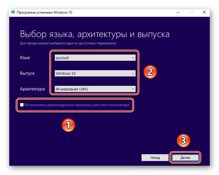 Otklyuchenie-optsii-Ispolzovat-rekomendovannyie-parametryi-dlya-e`togo-kompyutera-v-Media-Creation-Tool.png
