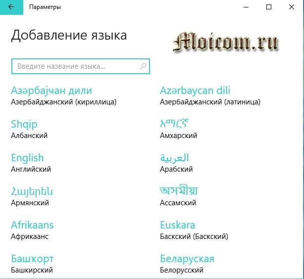 Kak-dobavit-yazyk-v-yazykovuyu-panel-spisok-yazykov.jpg