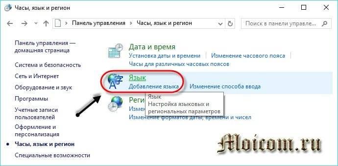Kak-dobavit-yazyk-v-yazykovuyu-panel-nastrojka-yazykovyh-i-regionalnyh-parametrov.jpg