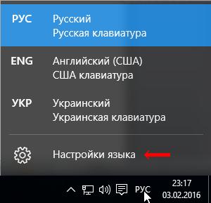 kak-dobavit-jazik1.png