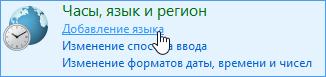 kak-dobavit-jazik3.png
