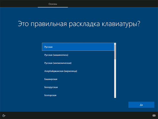 02-select-keyboard-windows-10-install.png