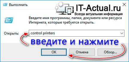 How-to-open-Devices-and-Printers-in-Windows-10-2.png