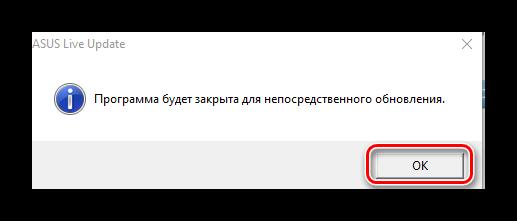 Okno-preduprezhdeniya-o-zakryitii-programmyi.png