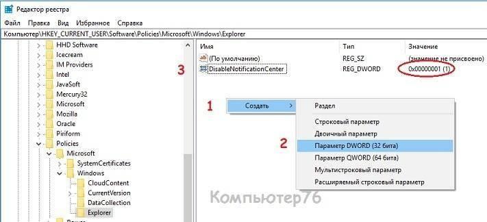 kak-udalit-vsplyvayushhie-soobshheniya-v-Windows.jpg