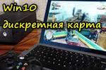 Windows-10-igraem-na-diskretnoy-karte.jpg