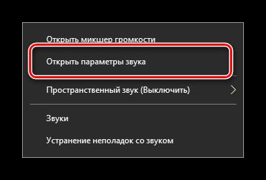 Perehod-k-nastroykam-zvuka-v-Windows-10.png