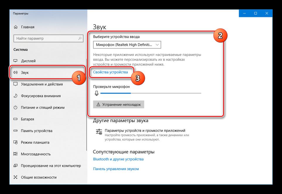 Perehod-k-svoystvam-mikrofona-v-Windows-10.png