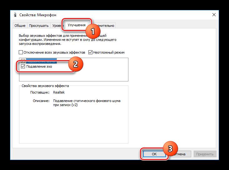 Vklyuchenie-funktsii-podavleniya-e`ho-v-Windows-10.png